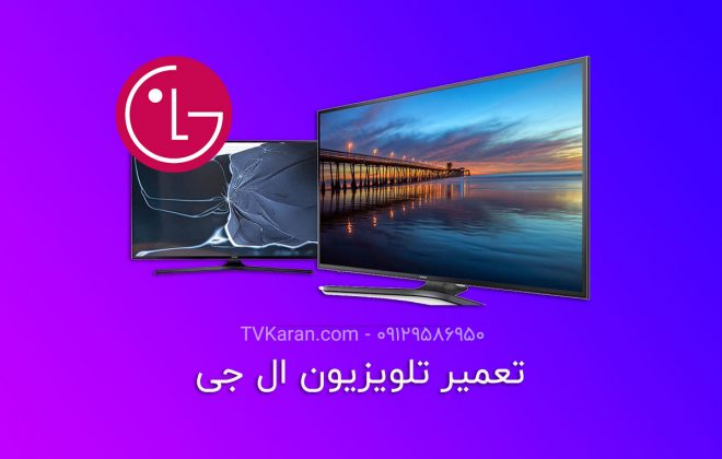 تعمیر تلویزیون ال جی - تعمیرات تلویزیون ال جی تعمیرات انواع تلویزیون ال ای دی و ال سی دی در منزل و محل شما 09129586955