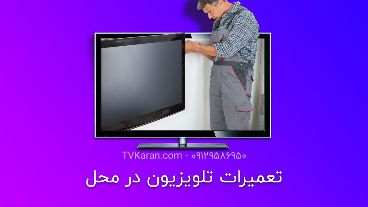تعمیرات تلویزیون در محل