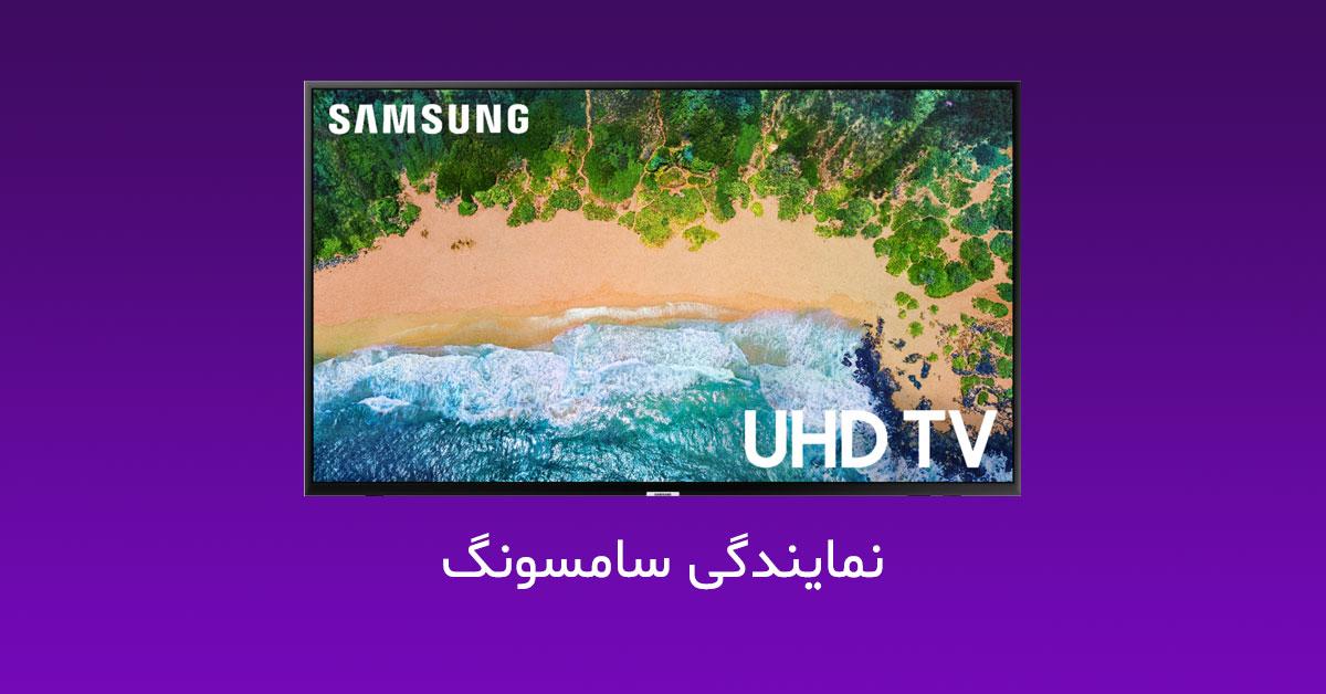 نمایندگی تعمیر تلویزیون سامسونگ در تهران